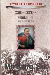 Запорожская вольница. История казачества