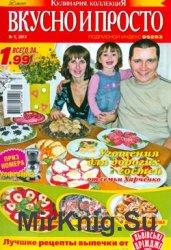Вкусно и просто. Кулинария КоллекциЯ №5, 2012