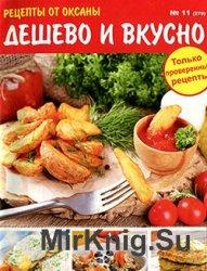 Рецепты от Оксаны №11 (279)
