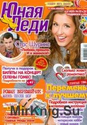 Юная Леди №9, 2013