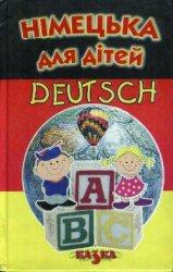 Німецька для дітей