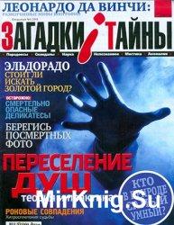 Загадки і Тайны №3 СВ, 2015