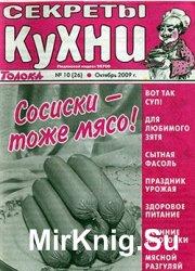 Секреты кухни № 10, 2009