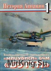 Спецвыпуск журнала «История Авиации» №1