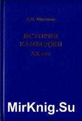 История Камбоджи. XX век