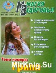 Магия здоровья №10, 2012