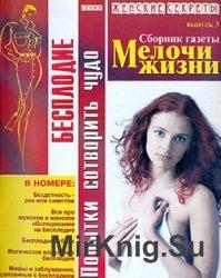 """Сборник газеты """"Мелочи жизни"""" №3, 2005"""