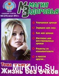 Магия здоровья №8, 2012