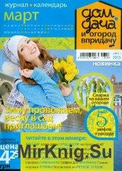 Дом, дача и огород в придачу №3, 2013