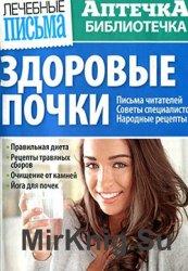Аптечка-библиотечка №8, 2015