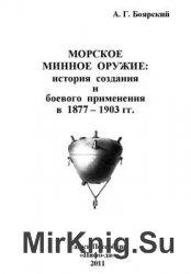 Морское минное оружие: История создания и боевого применения в 1877-1903 гг ...