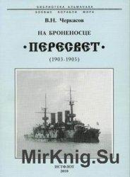 "На броненосце ""Пересвет"" 1903-1905"