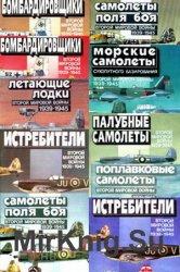 Самолеты Второй мировой войны 1939-45 гг. (10 выпусков). Приложение к журна ...