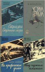 Михайлов В.С. - Собрание произведений (7 книг)