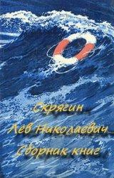 Скрягин Лев Николаевич - Собрание произведений (24 книги)