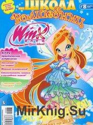 Winx - клуб крутых девчонок № 8, 2009