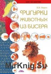 Фигурки животных из бисера