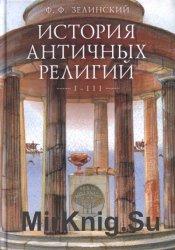 История античных религий. Том I-III