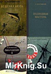 Золотовский К.Д. - Собрание произведений (6 книг)