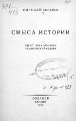Смысл истории. Опыт философии человеческой судьбы