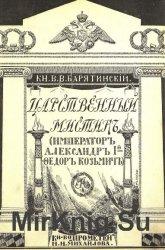 Царственный мистик (Император Александр I — Фёдор Кузьмич)
