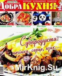 Добра кухня №2, 2015