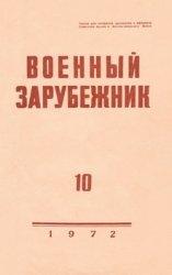 Военный зарубежник (Зарубежное военное обозрение) №10 1972