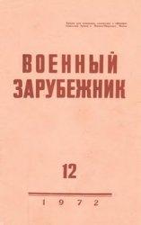 Военный зарубежник (Зарубежное военное обозрение) №12 1972