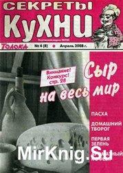 Секреты кухни № 4, 2008