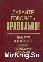 Давайте говорить правильно! Трудности современного русского произношения и  ...