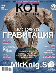 Кот Шредингера №3 2016