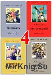 Книга за книгой - Часть 4