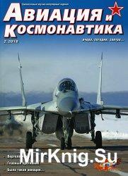 Авиация и космонавтика №2 2016