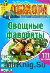 Обжора № 5, 2014. Овощные фавориты