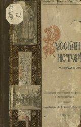 Русская история в очерках и статьях. Том 2