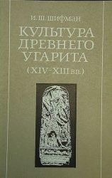Культура древнего Угарита (XIV - XIII вв. до н.э.)