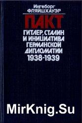 Пакт. Гитлер, Сталин и инициатива германской дипломатии. 1938-1939