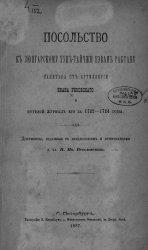 Посольство к зюнгарскому хун-тайчжи Цэван-Рабтану капитана от артиллерии Ив ...