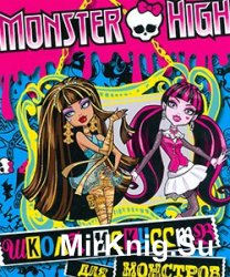 Monster high. Школа искусств для монстров