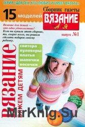 """Сборник газеты """"Вязание от А до Я"""" №1, 2006. Вяжем детям"""