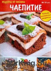 Рецепты от Оксаны №19 (267)