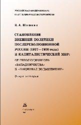 Становление внешней политики послереволюционной России (1917-1930 годы) и к ...