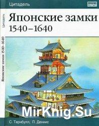 Японские замки 1540-1640