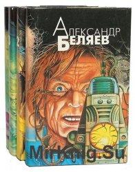 Александр Беляев. Избранные произведения в 4 томах