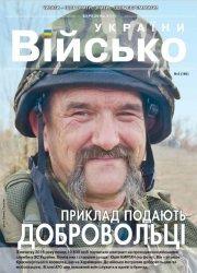 Військо Украiни №3 2016