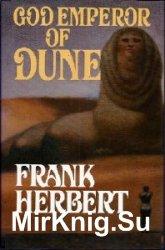 God Emperor of Dune  (Аудиокнига)
