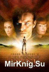 Children Of Dune  (Аудиокнига)