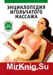 Энциклопедия игольчатого массажа