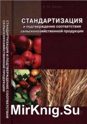 Стандартизация и подтверждение соответствия сельскохозяйственной продукции