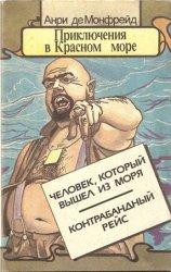 Приключения в Красном море. Книга 2. Человек, который вышел из моря. Контра ...